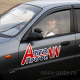 "Автошкола ""Авто-Профи-НН"" в Н.Новгороде"