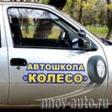"""Автошкола """"Колесо"""" в Н.Новгороде"""