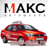 Автошкола МАКС в Нижнем Новгороде