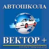 Автошкола «Вектор Плюс» в Нижнем Новгороде