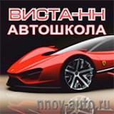 """Автошкола """"Виста-НН"""" в Н.Новгороде"""