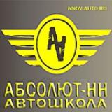 "Автошкола ""Абсолют-НН"" в Н.Новгороде"