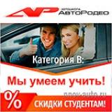 Автошкола АвтоРодео в Н.Новгороде
