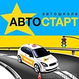 """Автошкола """"АвтоСтарт"""" в Н.Новгороде"""