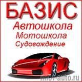 Автошкола Базис в Н.Новгороде