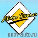 Автошкола Авто Стиль Володарск