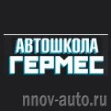 "Автошкола ""Гермес"" г. Арзамас"
