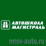 """Автошкола """"Магистраль"""" г. Дзержинск"""