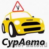 Автошкола Дальнеконстантиновский район