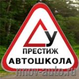 "Автошкола ""Престиж"" г. Семенов"
