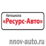 "Автошкола ""Ресурс-Авто"" г. Кстово"