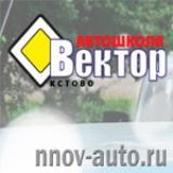 "Автошкола ""Вектор 1"" г. Кстово"