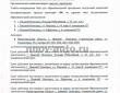 Автошкола АвтоПрофи - заключение ГИБДД