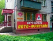"Автошкола ""АвтоФристайл-НН"" - филиал ул. Лескова, 19"