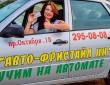 """Автошкола """"АвтоФристайл-НН"""" - категории А A1 В С D E"""