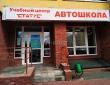 """Автошкола """"Статус"""" - учебные классы"""