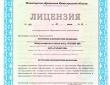 """Автошкола """"Гарант-НН"""" - Лицензия"""