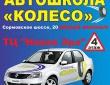Автошкола Колесо - новый учебный класс