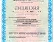 "Автошкола ""Виста-НН"" - лицензия"