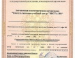 "Автошкола ""Виста-НН"" - свидетельство о регистрации"