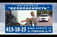 """Автошкола """"Безопасность"""""""