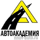 Автошкола АвтоАкадемия в Н.Новгороде