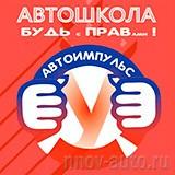 Автошкола Автоимпульс в Н.Новгороде