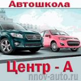 "Автошкола ""Центр-А"" в Н.Новгороде"