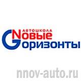 """Автошкола """"Новые горизонты"""" в Н.Новгороде"""