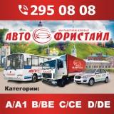 "Автошкола ""АвтоФристайл НН"" в Н.Новгороде"