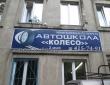 Автошкола Колесо — учебный класс на ул. Березовская, 87 б