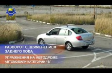 "Автошкола ""Базис"" - Автодром"